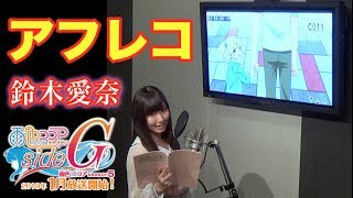 チャンネル登録お願いします! http://bit.ly/2fU4tW8 メル役 鈴木愛奈...