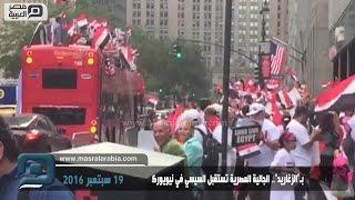 كيف تفاعل المصريون مع زيارة السيسي لنيويورك؟