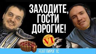 ЗАХОДИТЕ, ГОСТИ ДОРОГИЕ - 6 (feat ПИРОГ 1С). ОТВЕТЫ НА ВАШИ ВОПРОСЫ ПРО 1С