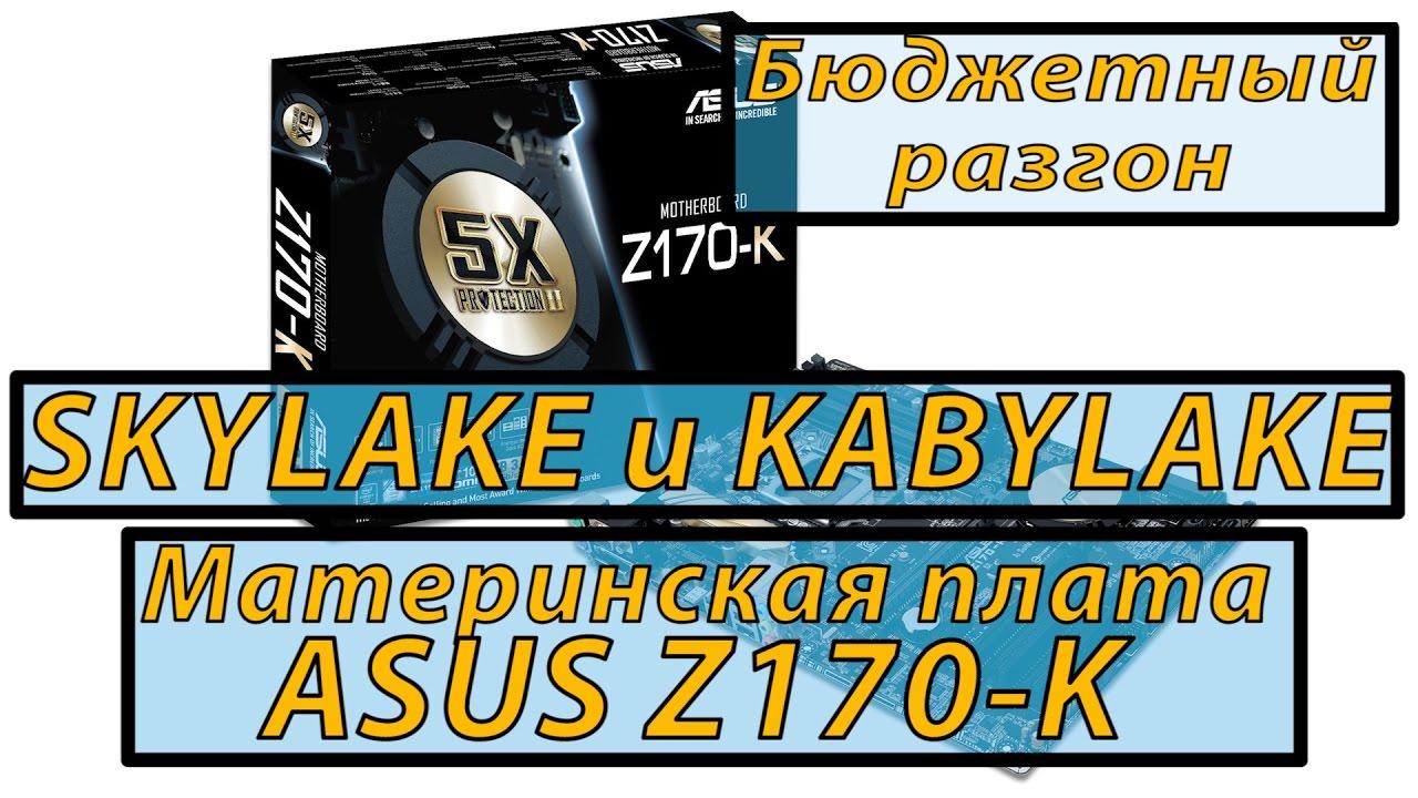 Обзор материнской платы ASUS Z170k. Бюджетный разгон на SkyLake и KabyLake (lga1151) 2017