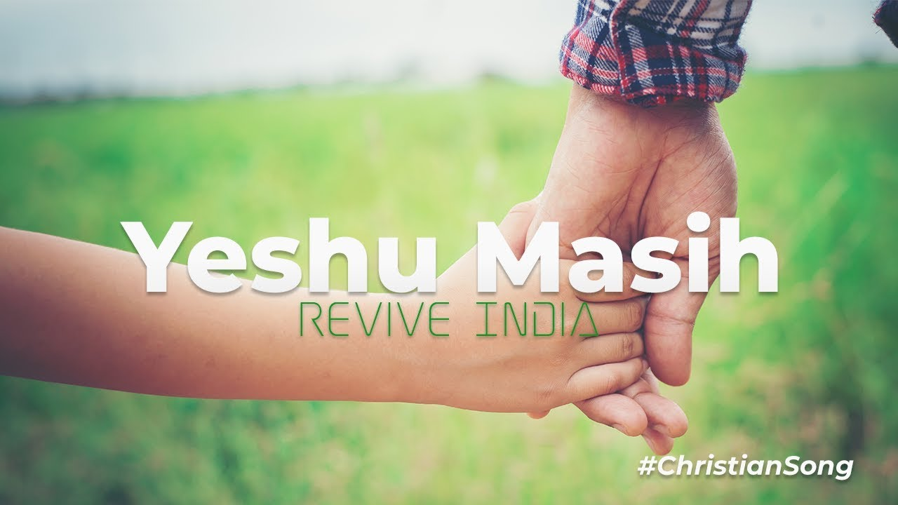 LATEST HINDI CHRISTIAN SONG 2019 | YESHU MASIH | REVIVE INDIA