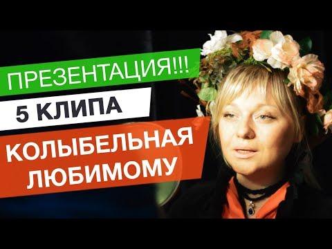 ПРЕЗЕНТАЦИЯ 5  КЛИПА КОЛЫБЕЛЬНАЯ ЛЮБИМОМУ /МАРА БОРОНИНА/ МАЙ 2017