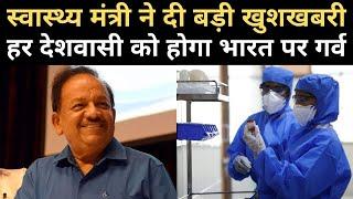 Health Minister Dr Harsh Vardhan ने दी Coronavirus से जुड़ी ये अहम जानकारी   Navbharat Times
