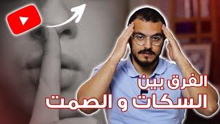 VIDEO DE MOTIVATION_الفرق بين السكات و الصمت