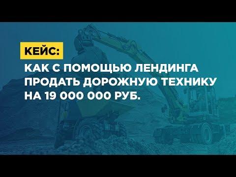 Кейс: как с помощью лендинга продать дорожную технику на 19 000 000 руб.