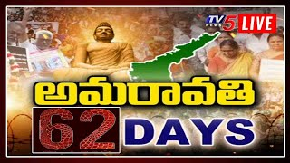 LIVE: Amaravati Farmers Protest LIVE | #APCapital | DAY 62 | TV5 LIVE