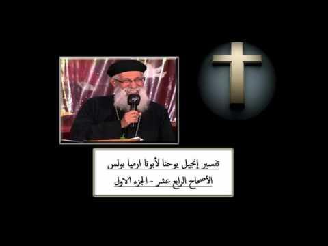 تفسير إنجيل يوحنا لأبونا ارميا بولس الأصحاح 14 الجزء1 12
