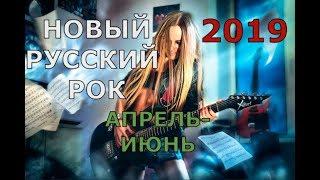 НОВЫЙ РУССКИЙ РОК 2019 Лучшее за апрель-июнь