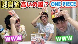 ワンピース!懸賞金ハイ&ローゲームが面白い!www ONE PIECE VIVRE CARD ビブルカード