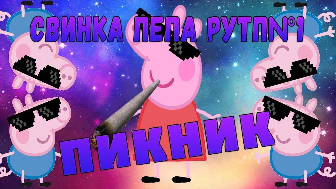 🤣рутп свинка пепа (перевод гоблина)№1🤣