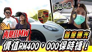 老公地位不保!Inthira價值RM400,000保時捷首度曝光!提車卻被迫緊急停靠!(Jeff & Inthira)