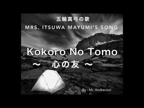 Kokoronotomo guitar, chord, Romaji lyric