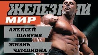 "Alexey Shabunya ""The Real Life of IFBB Pro / Алексей Шабуня. ЖИЗНЬ ЧЕМПИОНА"""