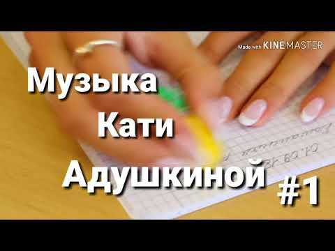 💞Музыка из видео Кати Адушкиной #1💞Maija Flowers🌸