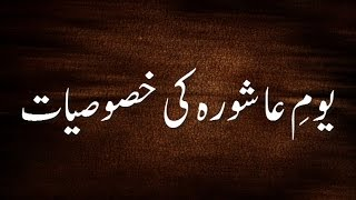 Youm e Ashura Ki Khususiyat
