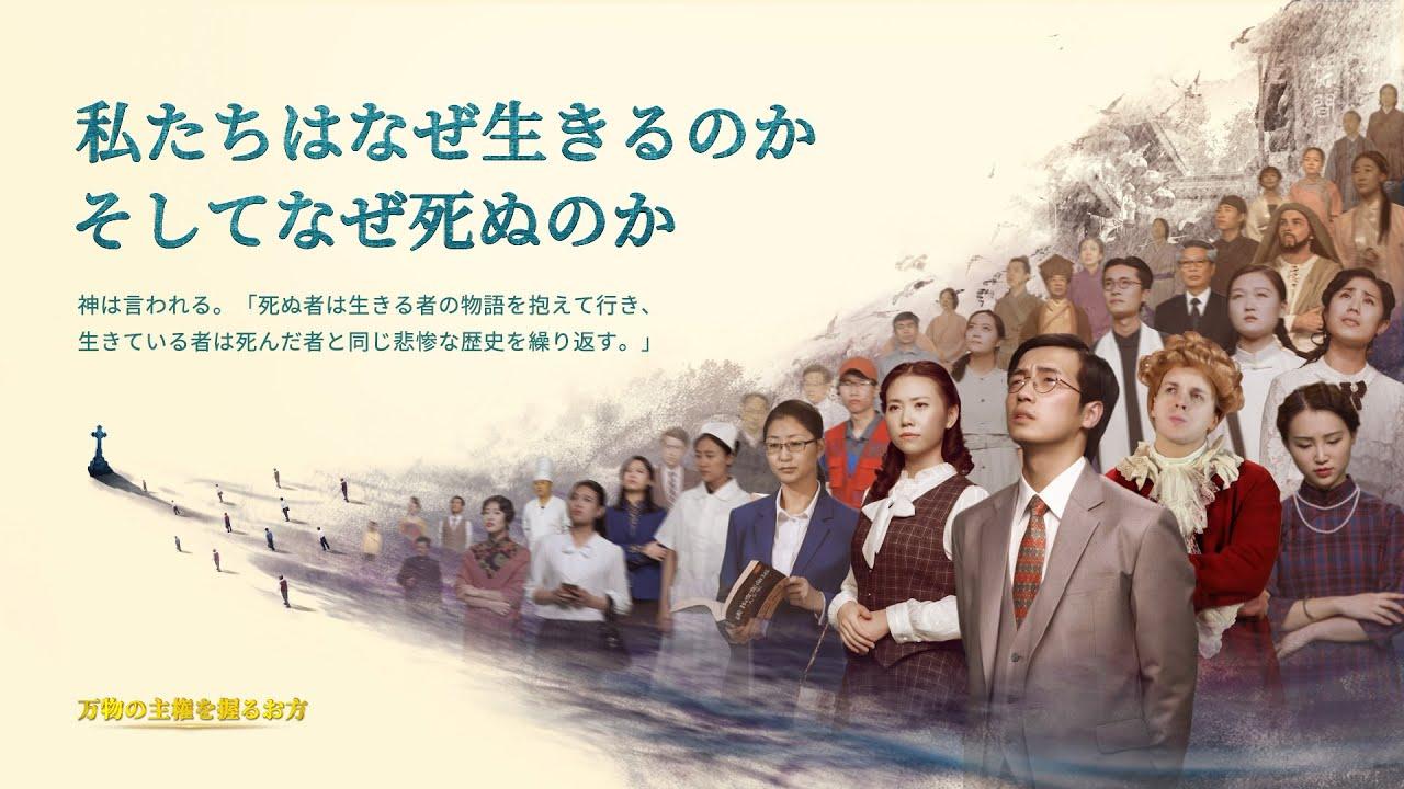 キリスト教の合唱とドキュメンタリー『万物の主権を握るお方』(予告編)──人生の奥義の探究