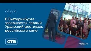 В Екатеринбурге завершается первый Уральский фестиваль российского кино(В Екатеринбурге сегодня вновь расстелили красную ковровую дорожку. В эти минуты в городе проходит церемони..., 2016-09-27T17:43:45.000Z)