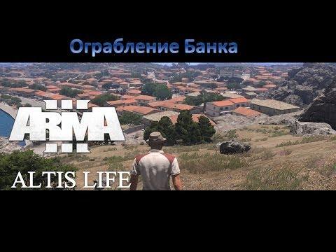 Сервера arma 3 altis life на пиратке - 1d