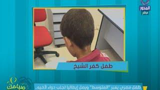 """بالفيديو .. """"تأنيب"""" دينا يحيي لوزير الصحة بسبب طفل مصري هاجر لإيطاليا"""