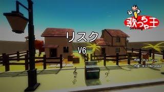【カラオケ】リスク/V6