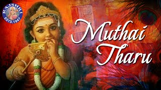 Gambar cover Muthai Tharu Full Song with Lyrics | Lord Murugan Devotional Songs In Tamil | Thiruppugazh