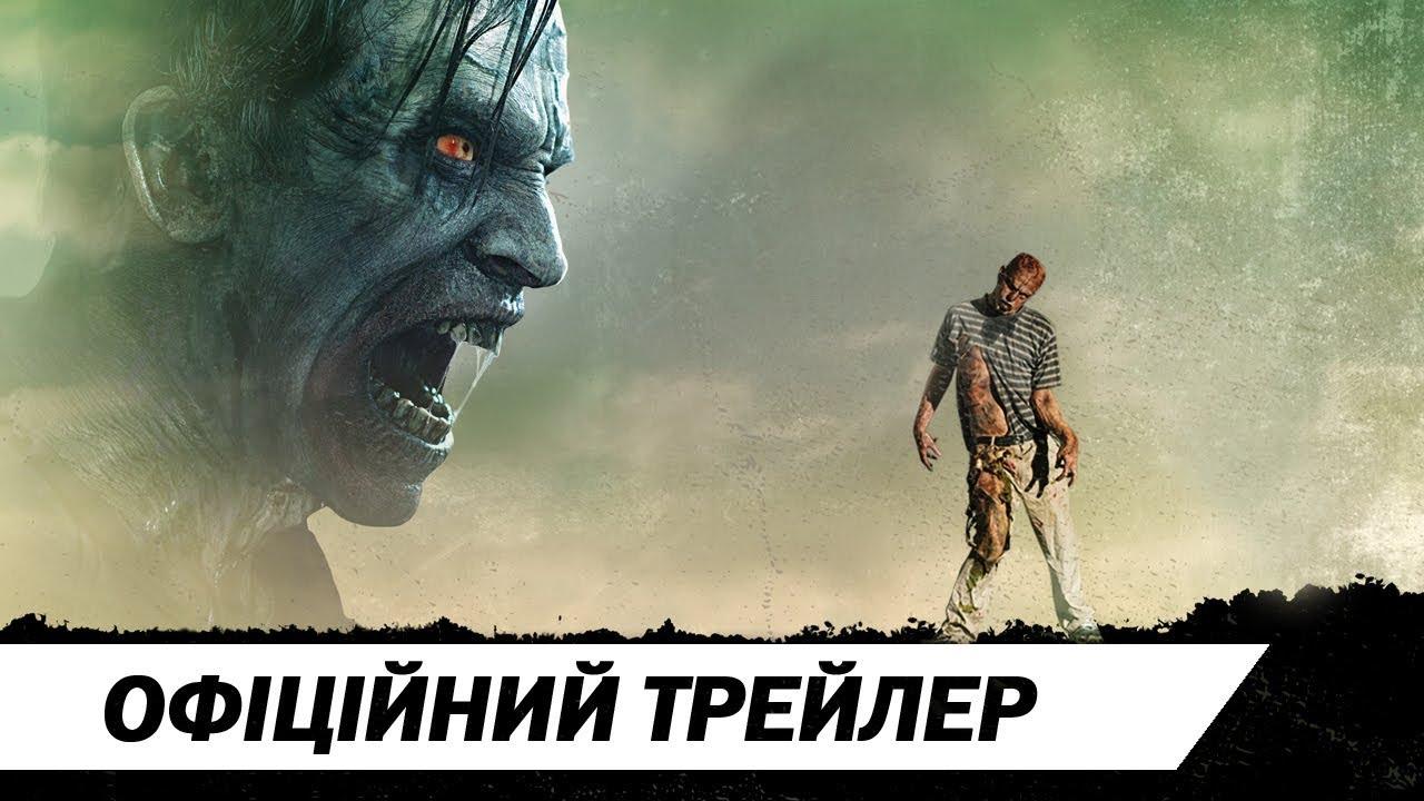 День мерців: Родовід | Офіційний український трейлер | HD
