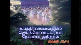 Tribulation Events - Tamil