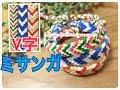V字模様のミサンガの編み方【DIY】100均刺繍糸を使った簡単な手作りなので夏休み…