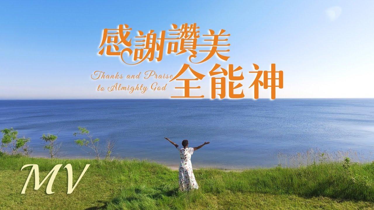 英文诗歌MV《感谢赞美全能神》【英音中字】
