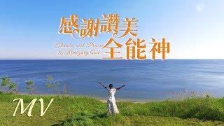 英文詩歌MV《感謝讚美全能神》中英文字幕