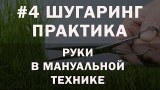 ШУГАРИНГ РУК / МАНУАЛЬНАЯ ТЕХНИКА / РУКИ В МАНУАЛЬНОЙ ТЕХНИКЕ