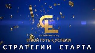 Стратегии СТАРТа в Constellation Luck Corporation