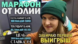 Теннис. WTA. Санкт-Петербург. Марафон от Юлии. Ставка #4. Забираю первый выигрыш!