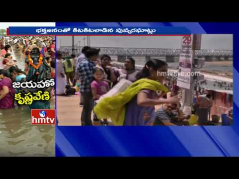 Devotees Throng Pushkar Ghats For Holy Bath In Vijayawada | HMTV