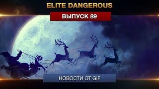 Elite: Dangerous - Новости от GIF - выпуск 89