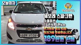 [중고차]쉐보레 스파크 밴 수동미션. 14년식, 5만k…