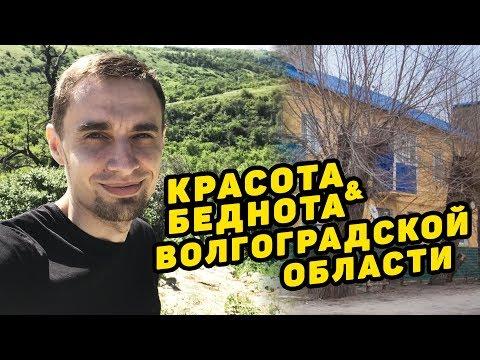 Красивые (и не очень) места Волгоградской области. Дорога из Суровикино в Калач на Дону. ВЛОГ