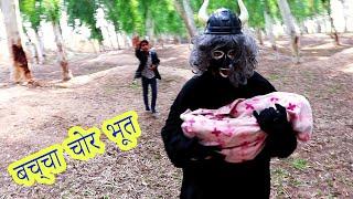 बच्चा चोर भूत जंगल की मोरल हिंदी कहानी