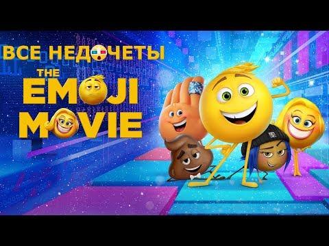 """Все недочеты-грехи """"Эмоджи фильм"""""""