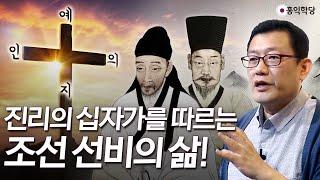 [홍익학당] 진리의 십자가를 따르는 조선 선비의 삶(180314)_A912