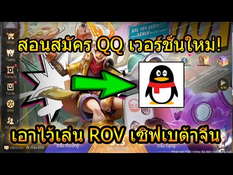 Rov :สอนสมัครQQ เวอร์ชั่นใหม่ล่าสุด!! 2021 เอาไว้เล่น Rov เซิฟเบต้าจีน
