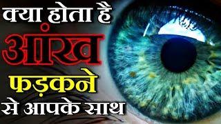 बांयी आँख के फड़कने का मतलब क्या होता है? The Science Behind Eye Twitching