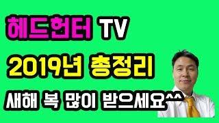 2019년 헤드헌터TV 총정리(헤드헌팅, 서치펌)