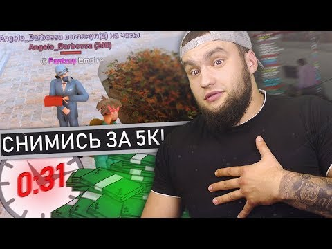 УШЁЛ С ЛИДЕРКИ ЗА РЕАЛЬНЫЕ  ДЕНЬГИ В GTA SAMP