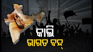Details Of Bharat Bandh Tomorrow-Watch To Know