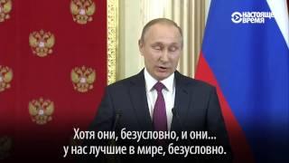 """Путин о российских проститутках: """"И они у нас самые лучшие в мире"""""""