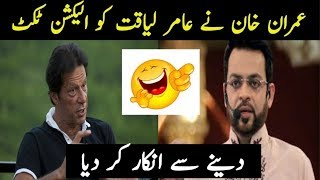 Imran Khan Reject To Give Amir Liaquat Party Ticket || Amir Liaquat Decide To Leave PTI