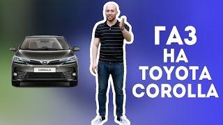 Обзор установки ГБО PRIDE AEB на Toyota corolla 2015 + Экономия в цифрах