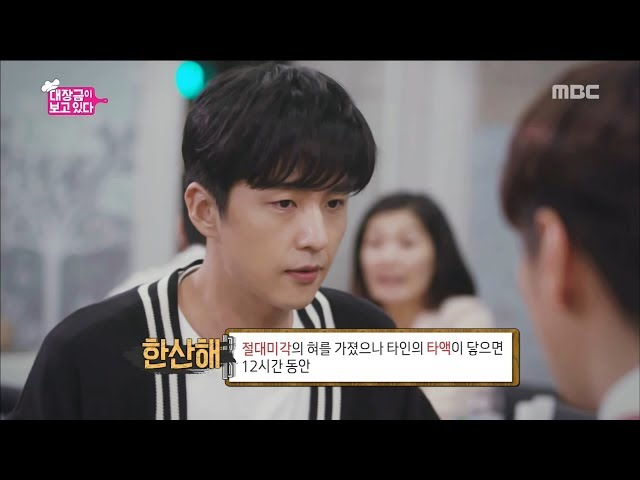 [Dae Jang Geum Is Watching] EP02 If you cheat, you are very angry !!, 대장금이 보고있다 20181018
