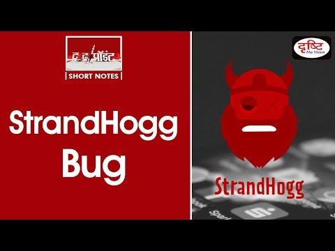 StrandHogg Bug - To The Point